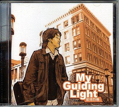 My Guiding Light – 黃烈傳(2006)