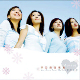 蒙恩使女 / 你的愛溫暖我 (2004)
