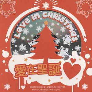 愛在聖誕 / 堯堯+ShaLaLa(2006)