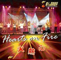 火熱心 Hearts on Fire (2007)