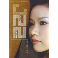 唐雅明 / J22 (2005)