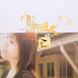 人生車站 – 龍飄飄(2007)