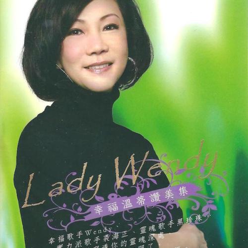 幸福Wendy 2011