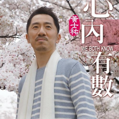 YUJI-黃士祐/心內有數 2013