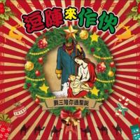 劉三陪你過聖誕2013