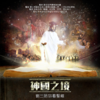 神國之境 – 劉三陪你看聖經 (有聲書) 2014