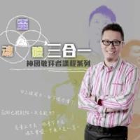 8月19-21台南-神國敬拜者再造課程系列