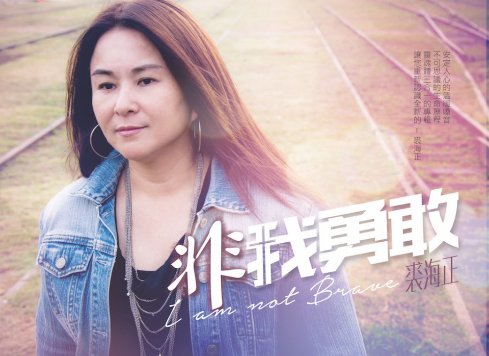 2016 裘海正 -非我勇敢專輯 幕後製作感言 / 堯堯