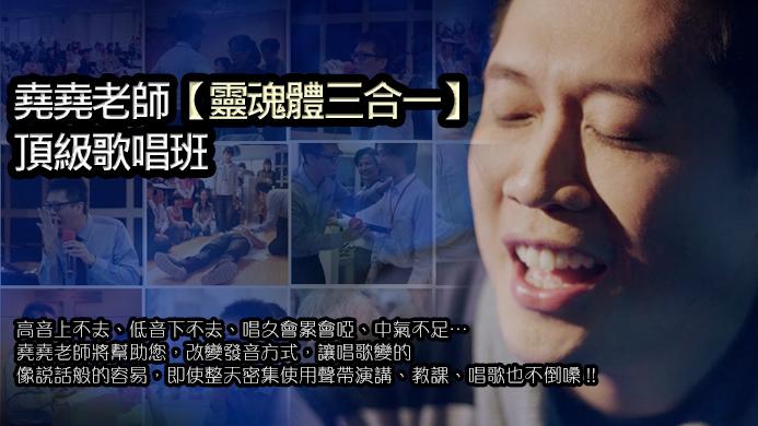 大台北頂級歌唱初級加強班