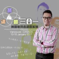 2017 Jan 13-15 溫哥華「靈魂體三合一」 神國敬拜者再造課程系列規劃: