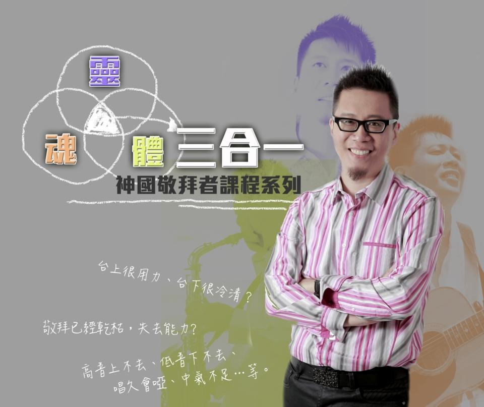 台北「靈魂體三合一」神國敬拜者再造課程系列 八月