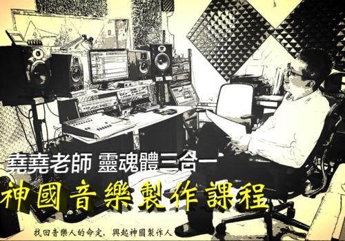靈魂體三合一「神國音樂製作課程」