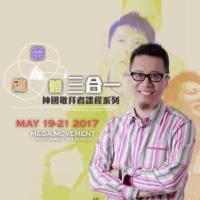 5/19-21 吉隆玻「靈魂體三合一」神國敬拜者再造課程系列