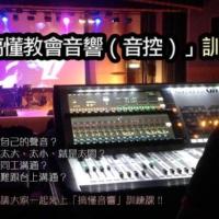 9/16 台北 一次搞懂音響訓練班
