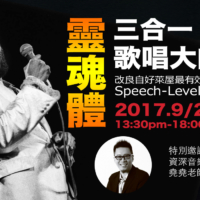 9/24「靈魂體三合一」歌唱大師班 高雄場