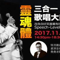 11/19「靈魂體三合一」歌唱大師班 台北場