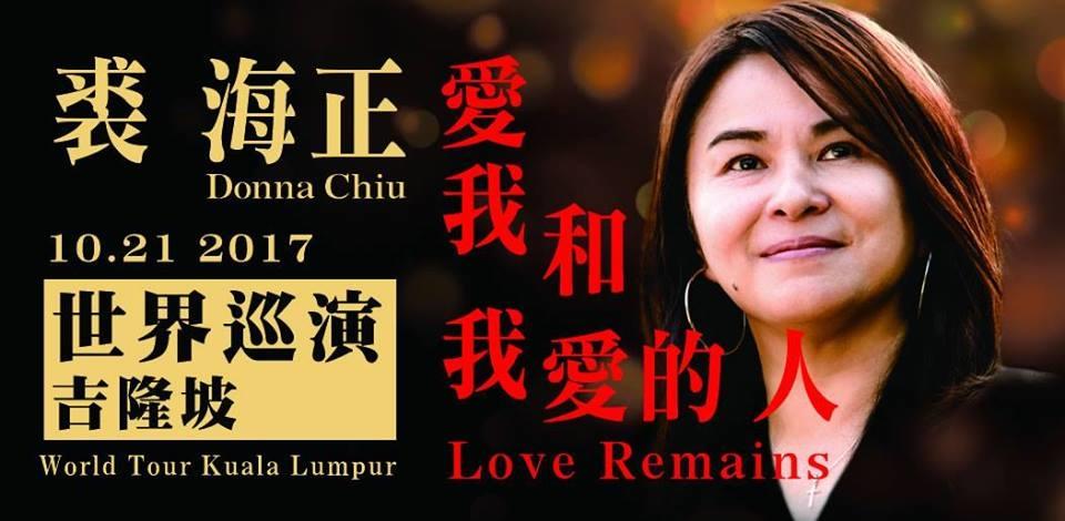 2017裘海正「愛我和我愛的人」演唱會吉隆坡首站 幕後製作感言