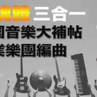 「靈魂體三合一」神國音樂大補帖 + 專業樂團編曲課程 高雄