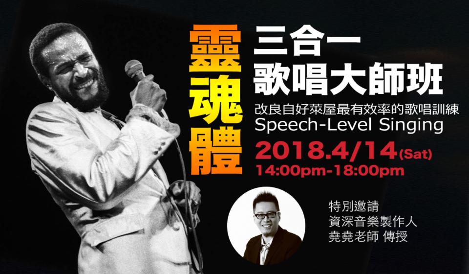 04/14「靈魂體三合一」歌唱大師班 台北場
