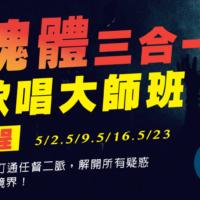 「靈魂體三合一」歌唱大師班- 進階課程 5月