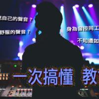 6/23 台南 一次搞懂教會音響班