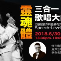 6/30 & 7/28「靈魂體三合一」歌唱大師班 台北場