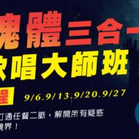 「靈魂體三合一」歌唱大師班- 進階課程 9月
