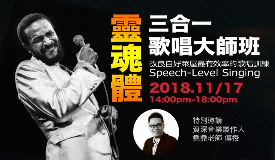 11/17「靈魂體三合一」歌唱大師班 台北場