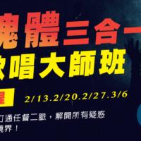 2019「靈魂體三合一」歌唱大師班- 進階課程 2 月