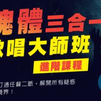 2019「靈魂體三合一」歌唱大師班- 進階課程 3 月
