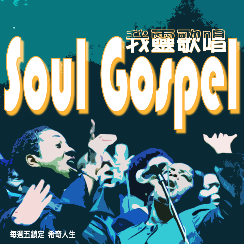 我靈歌唱- 2.Rain on us- Earnest Pugh