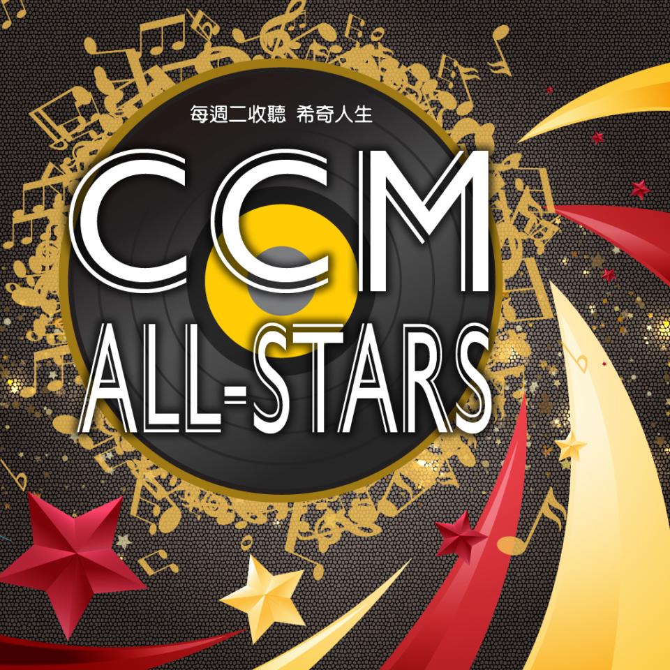 CCM All Stars – 1.登山