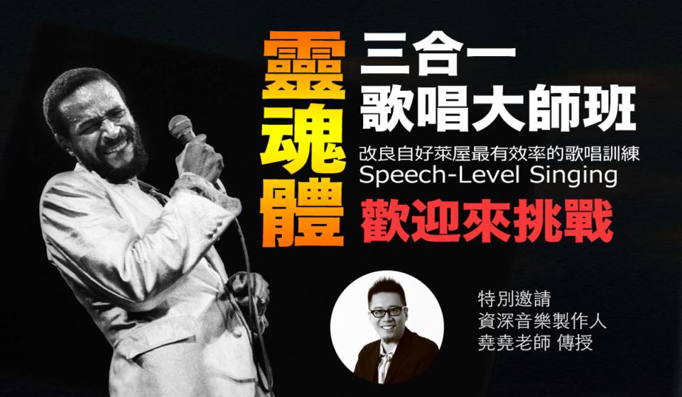 公版頂級歌唱班 poster