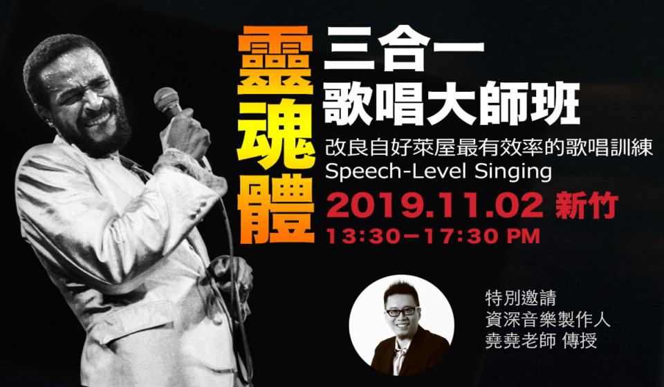 2019/11/2「靈魂體三合一」歌唱大師班 竹北場