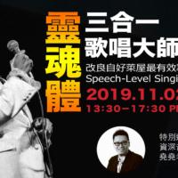2019/11/2「靈魂體三合一」歌唱大師班 台北場