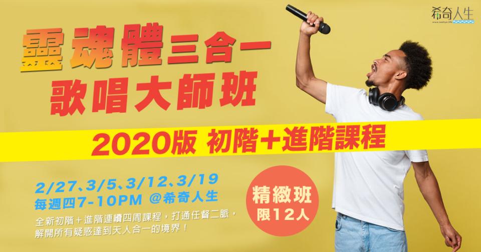 2020版【靈魂體三合一】歌唱大師班 初階+進階課程 台北
