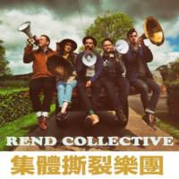 來自愛爾蘭的集體撕裂樂團 – Rend Collective