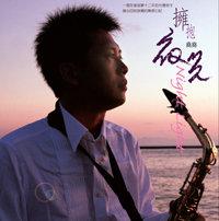 擁抱夜光/Night Light (2008)