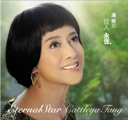 湯蘭花「佳人永恆」(2009)