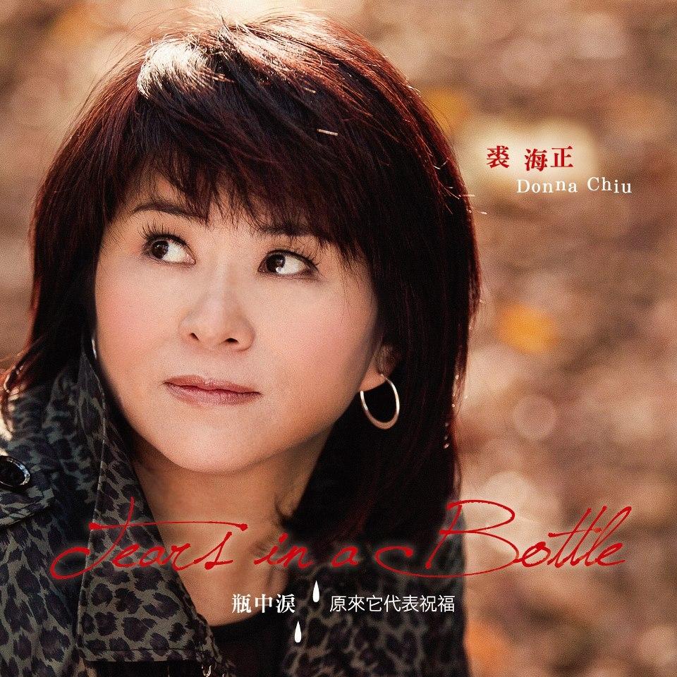 裘海正/瓶中淚2012