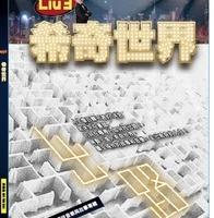 劉三的希奇世界–出路 2014