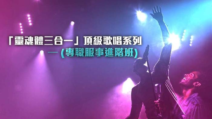 【頂級歌唱專職服事進階班】學員徵選