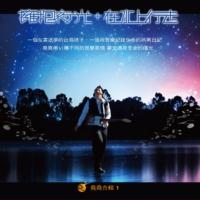 堯堯合輯1-在水上行走+擁抱夜光(2010)