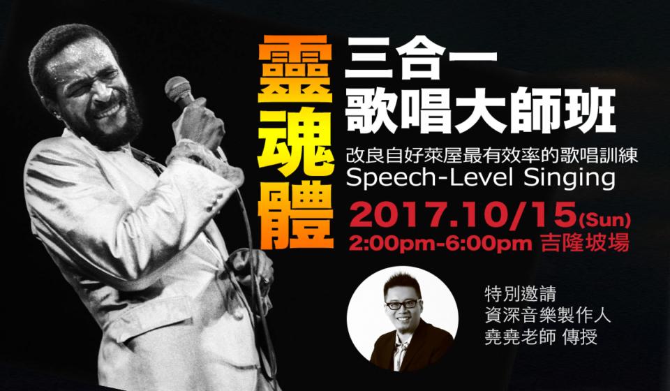 10/15「靈魂體三合一」歌唱大師班 吉隆坡場