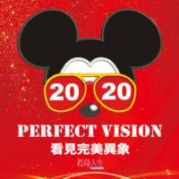 2020 一起活出完美異象 – Perfect Vision