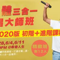 2020版【靈魂體三合一】歌唱大師班 初階+進階課程 5月